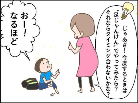 20180613じゃんけん3