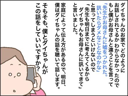 きっかけ2−3