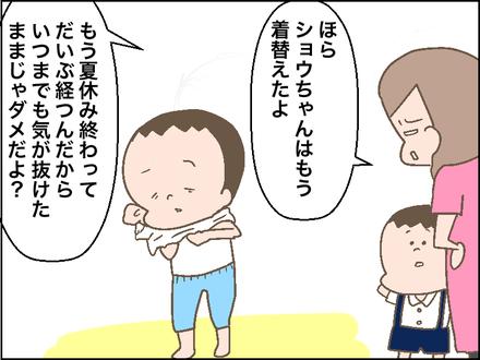 0910パジャマ2