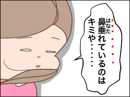 1101鼻垂れ4