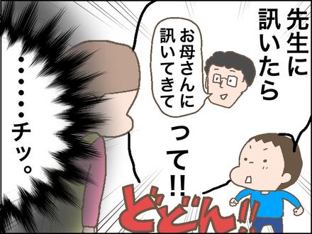 きっかけ4