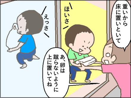 20200529頼り2