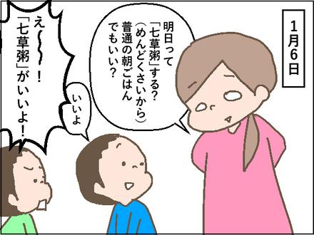 20200108七草粥1