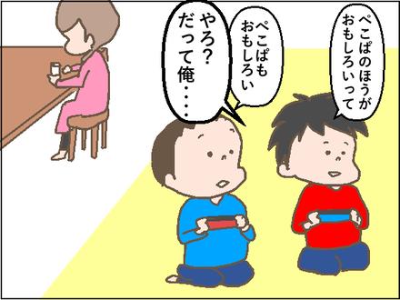 20200122ぺこぱ2