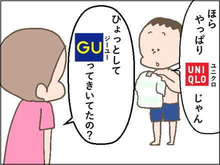 20190902GU4