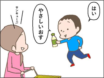 20200120お酢3