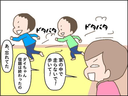 20190212歩の漢字1