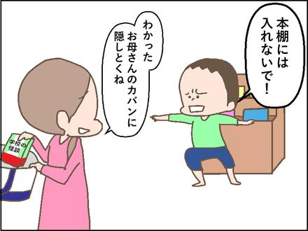 学校の怪談2−3
