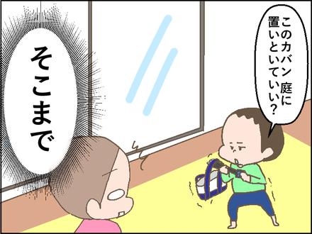 学校の怪談2−4