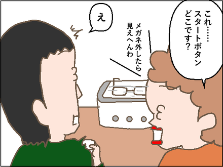 20191126メガネ洗浄3