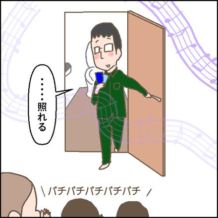 20190617父の日7