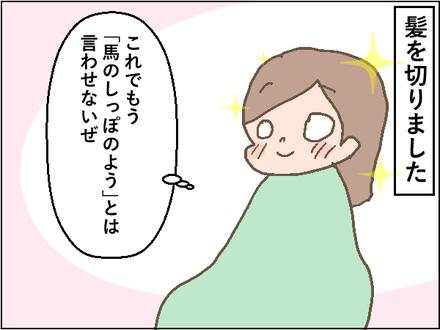 20190927髪型1