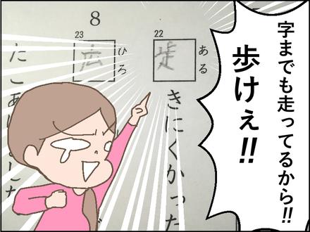 20190212歩の漢字4
