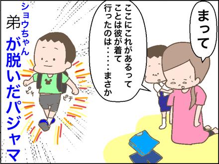 0910パジャマ4