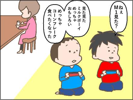 20200122ぺこぱ1
