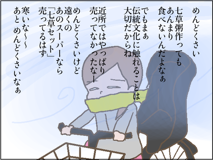 20200108七草粥2