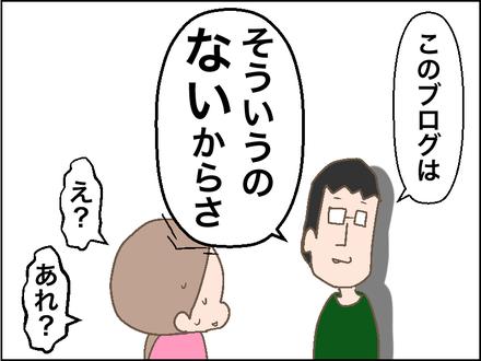0921うちダン4