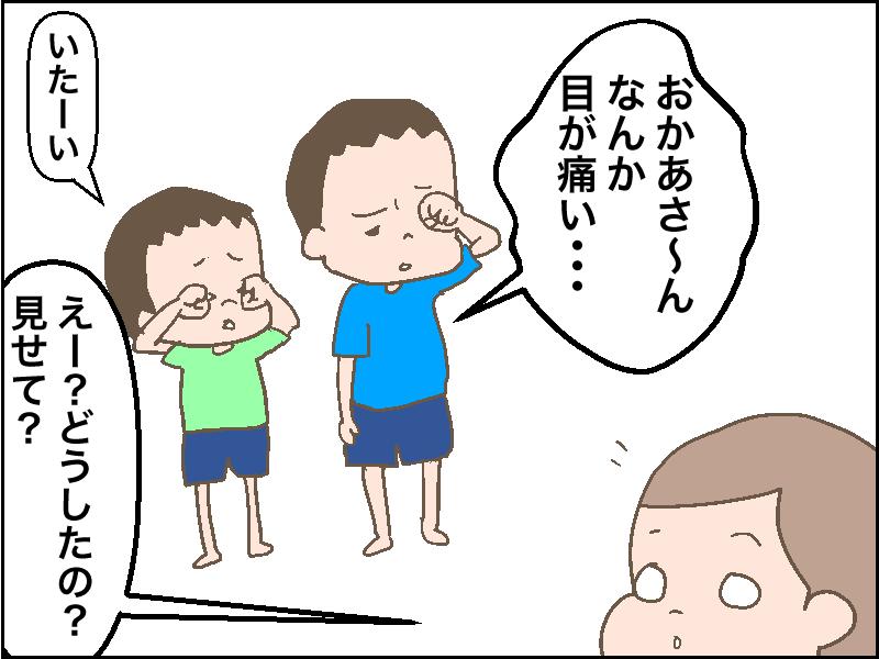 する 話 漫画 ゾッと