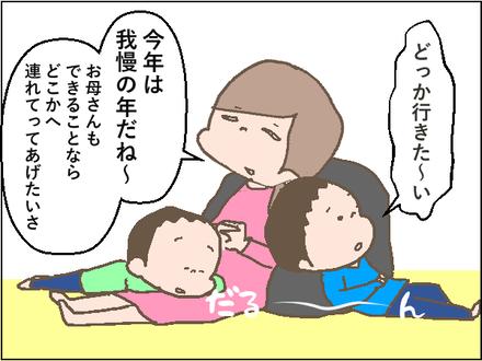 20200401ペコぱ1