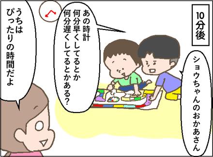 20190603言いつけ3