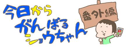 番外編title