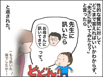 きっかけ2−1