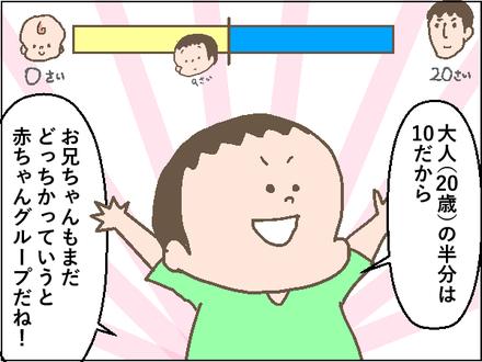 20191002赤ちゃんじゃない3
