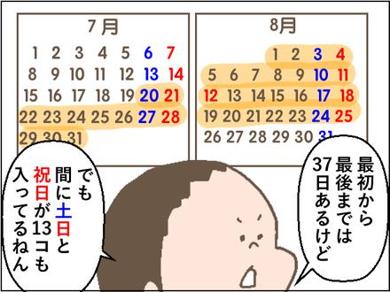 20190701俺休み3