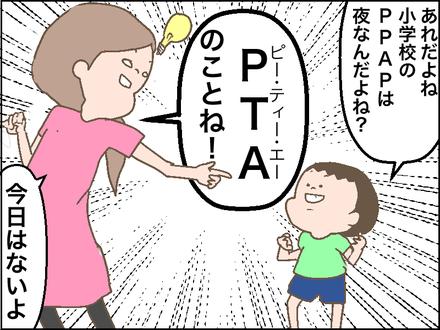 0929PPAP4
