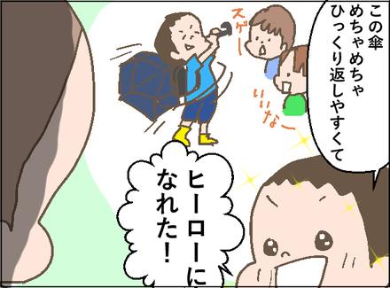 20190628耐風傘4