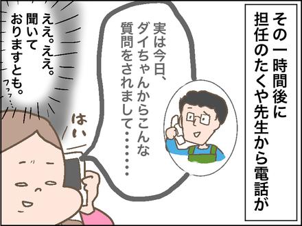 きっかけ2−2