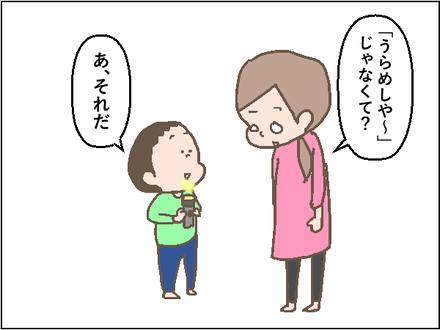 20200127懐中電灯4