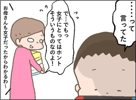 20190419恋バナ4