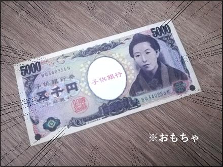 20191004五千円札3