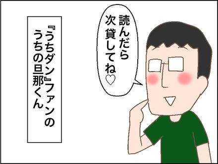 0921うちダン2