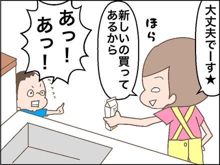 0828醤油2