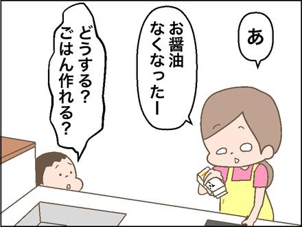0828醤油1