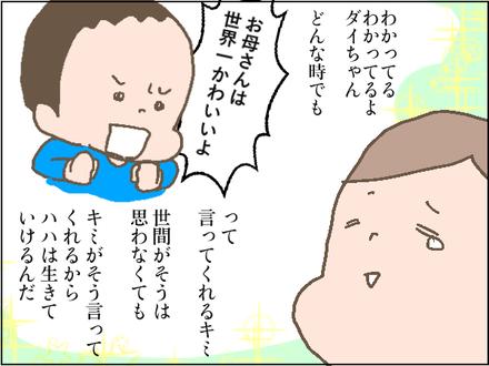 20200410慣れ2