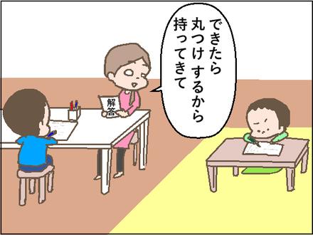 20200512家庭学習1