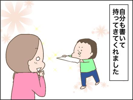 感謝状2−2