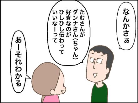 0921うちダン3