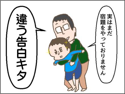 20191030告白4