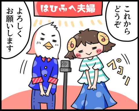 fufu-manga0001-4