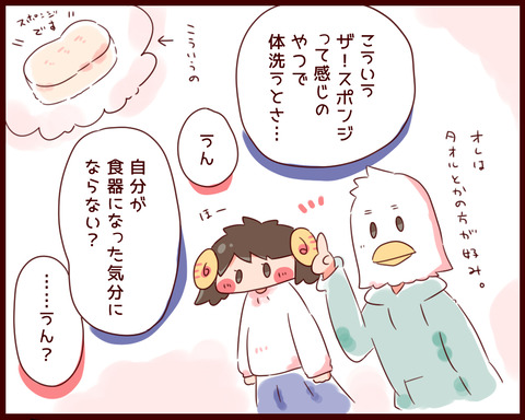 fufu-manga0017-2