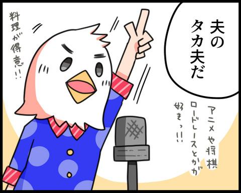 fufu-manga0001-2