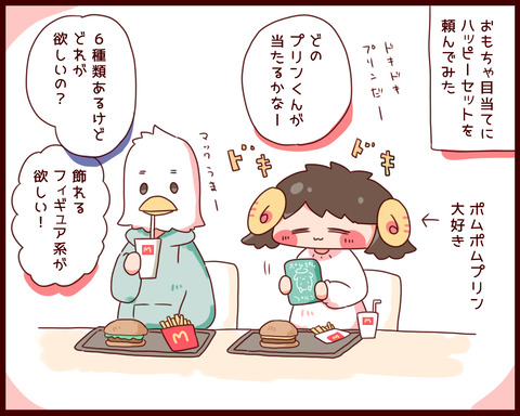 fufu-manga0016-1