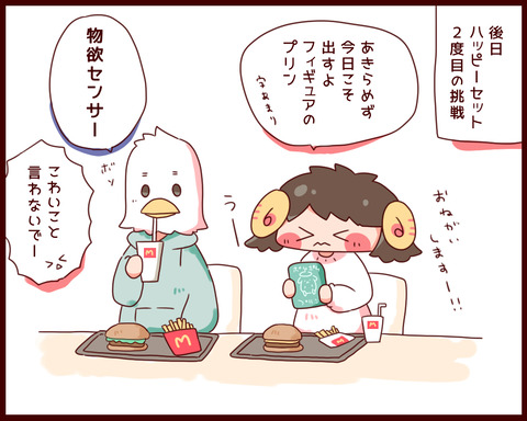 fufu-manga0016-3