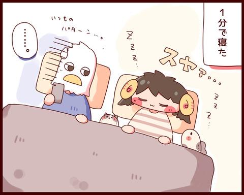 fufu-manga0019-2