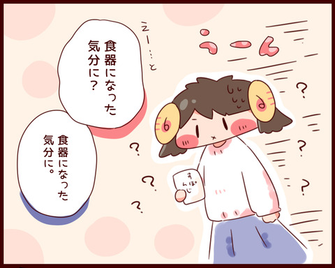 fufu-manga0017-3