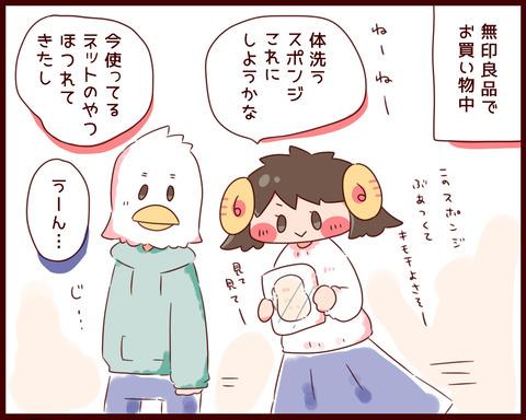 fufu-manga0017-1